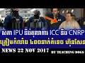 Cambodia News Today RFI Radio France International Khmer Morning Wednesday 11/22/2017