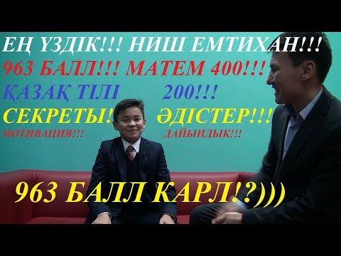 НИШ ЕҢ ҮЗДІК ОҚУШЫЛАР))) Ниш емтиханын тапсыру бойынша кеңестер))) РАУАН !!!