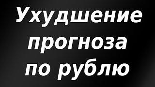 Ухудшение прогноза по рублю до конца 2020 года. Банки начинают переобуваться.