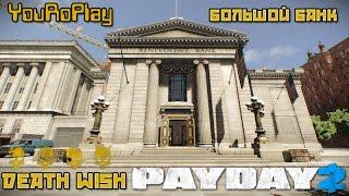 payday 2.Как одному пройти большой банк по стелсу.Жажда смерти