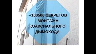 +100500 Секретов монтажа коаксиального дымохода
