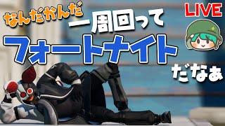 【雑談配信】一周回ってフォトナ(PS4)【フォートナイト】