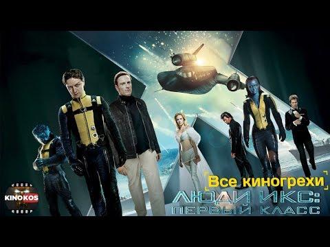 """Все киногрехи  """"Люди Икс: Первый класс"""""""