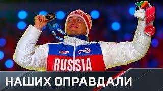 МОК получил щелчок по носу! СAS оправдал российских спортсменов