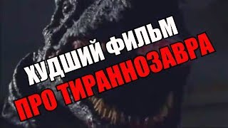ТОП 5 ХУДШИХ ФИЛЬМОВ ПРО ДИНОЗАВРОВ ч.3