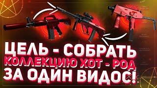 ЦЕЛЬ - СОБРАТЬ КОЛЛЕКЦИЮ ХОТ РОД С ОДНОЙ ПОПЫТКИ!!!
