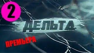 Дельта 2 серия. криминальный сериал 2013.НОВИНКА (анонс сериала,премьера 16.09.2013)