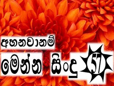 sinhala sindu - vol.57