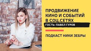 Black&White PR #42 Продвижение кино и событий в соцсетях. Павел Гуров и Ника Зебра