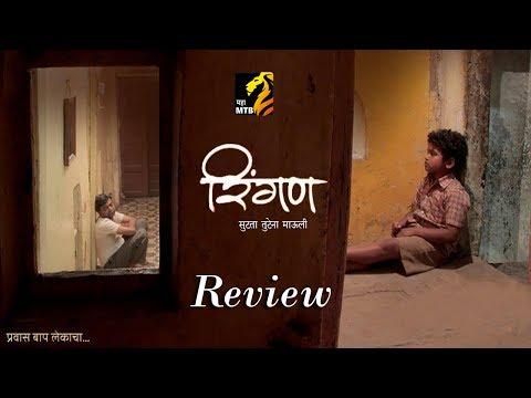 Film Review | Ringan | Prathamesh Narvilkar I Shashank Shende I Makrand Mane I Landmarc Films