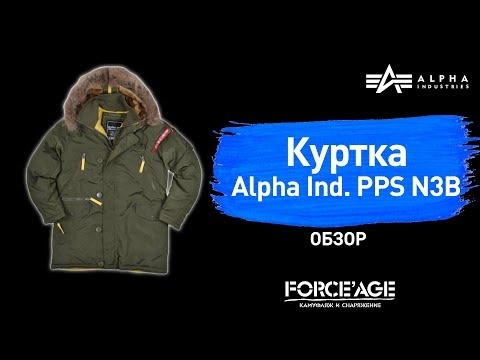 видео: Куртка аляска alpha pps n3-b: обзор от магазина