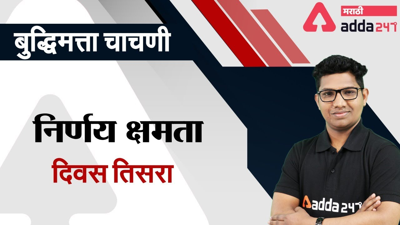 Decision Making (Day-3) | Reasoning In Marathi | MPSC | CSAT | State Services 2020