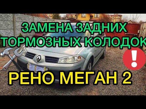 Замена задних тормозных колодок Рено Меган 2 - САНЯ МЕХАНИК