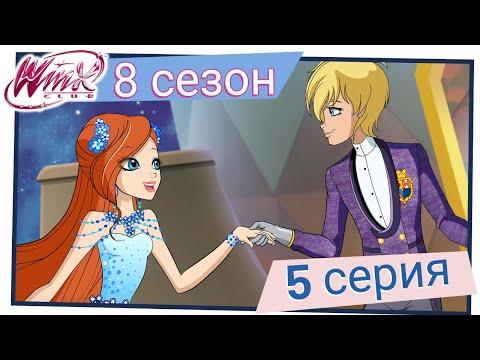Винкс Клуб - Сезон 8 Серия 5 - Секрет Ориона [ПОЛНАЯ СЕРИЯ]