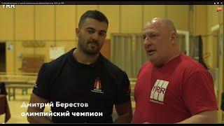 10 юбилейный турнир по тяжелой атлетике на призы Дмитрия Берестова. 2015 год.YRR