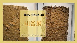 온라인 미술관 – 비 움 展, Hur,ChunJa -경…