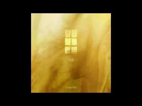 [Official] T.P RETRO (타디스 프로젝트舊) - 미련 (Feat. #안녕) (Regret)