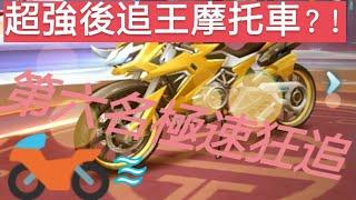 後追王摩托—瘋狂失誤第六名狂追 極速領域 QQ飛車