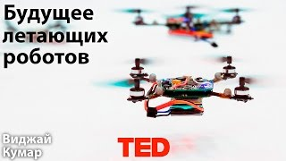 Виджай Кумар: Будущее летающих роботов