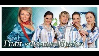 Офіційний гімн передачі «Фольк-music»