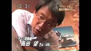日本テレビ 峰竜太のほんのひるめしまえ「ヤマハパス開発秘話」に出演