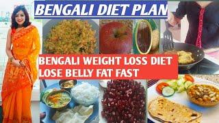Bengali vlog //  full day  Bengali DIET PLAN for weight loss/ weight loss diet plan in Bengali /