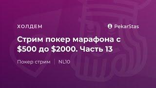 Snap Poker Марафона с $500 до $2000 от PekarStas.com 20.07.2015