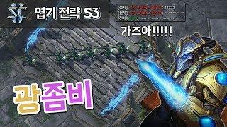 [아구] 스타 II 엽기 전략 시즌 III Part. 30 [광좀비]