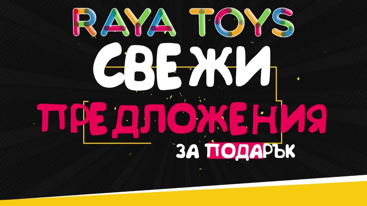 Свежи предложения за подарък от Raya Toys