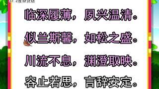 05《临深履薄》 (朗读版) 《说说唱唱千字文》 纪展雄 、佘湘君、佘淮君、蔡俊毅 朗读 Thousand Character Classic