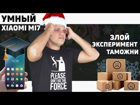 Xiaomi Mi7 удивит. Суперфлагман Meizu Pro 15 Plus. Эксперимент таможни в России