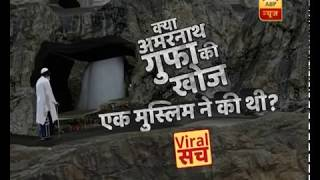 वायरल सच: क्या पवित्र अमरनाथ गुफा की खोज एक मुस्लिम ने की थी? | ABP News Hindi