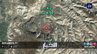 تسعة زلازل أرضية تؤثر على مناطق شمال المملكة - (4-7-2018)