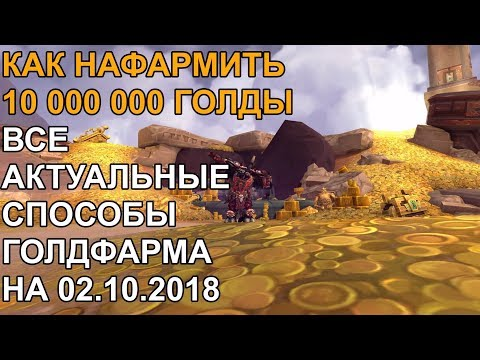 КАК НАФАРМИТЬ 10000000 ГОЛДЫ В WoW:BATTLE FOR AZEROTH 02.10.2018 ВСЕ АКТУАЛЬНЫЕ МЕТОДЫ ГОЛДФАРМА