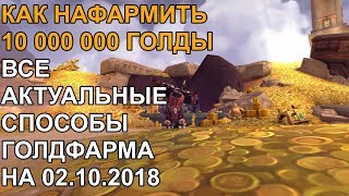 250 000 голды за неделю в афк режиме WoW legion 7.3.5 (World of Warcraft gold)