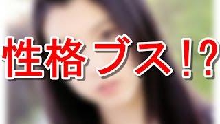 エンジェルハート 三吉彩花が生意気な性格だと話題沸騰!ファンも冷やっ...