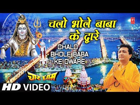 Chalo Bhole Baba Ke Dware Gulshan Kumar [Full Song] Shiv Aaradhana
