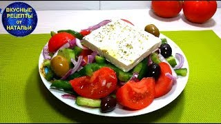 Рецепт. Греческий салат.