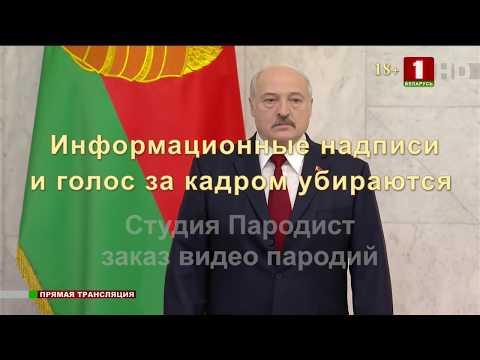 Видео поздравление с днем рождения от Лукашенко - Пародия