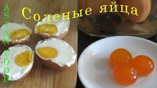 cách làm Trứng Muối Tiệt trùng Sạch BÁNH TRUNG THU Соленые яйца рецепт Homemade Salted Eggs #Trứng