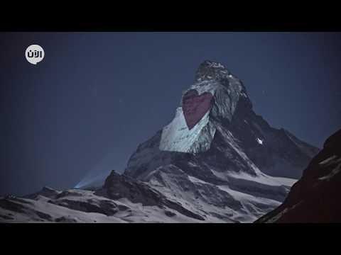 إضاءة جبل ماترهورن عند الحدود الإيطالية السويسرية بـ-الأمل  - نشر قبل 10 ساعة