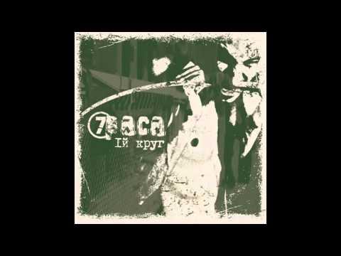 7 Paca - 1й Круг (2003)