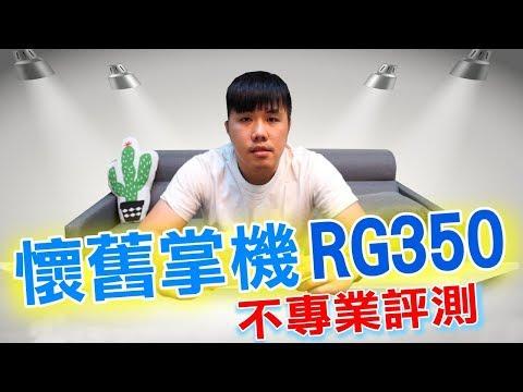 RG350 新型懷舊掌機 不專業開箱 簡易心得分享 還沒入手玩家建議參考FBA執行狀況~