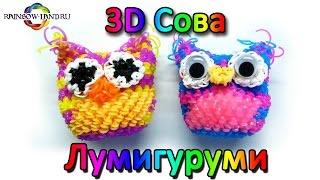 3D Сова техникой лумигуруми из резинок Rainbow Loom. Урок 13 Loomigurumi 3D Owl