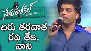 Dil raju speech @ nenu local audio launch | nani | keerthy suresh | devi sri prasad | shreyasmedia