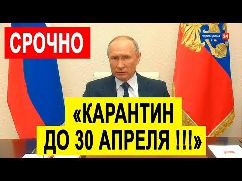 СРОЧНОЕ обращение Путина: Карантин ПРОДЛЕН на месяц!
