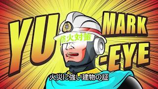 優マーク制度PV「優マークマン(3D)」15秒ver
