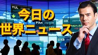 9/10 トランプ危険なインタビュー、インドネシア自粛制度、株価が急反発?