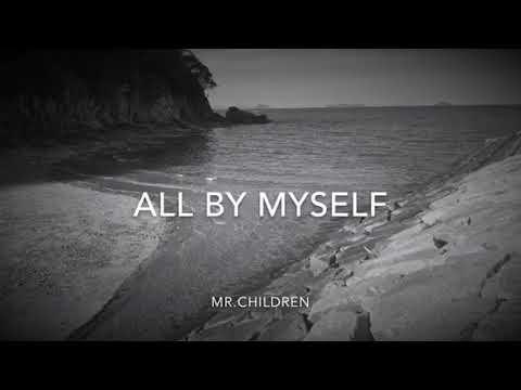 Mr.Children「All by myself」 - YouTube