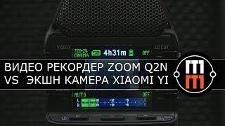 Muz Bonus #3: Видео рекордер Zoom Q2n VS экшн камера Xiaomi YI